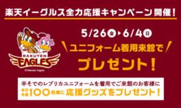 楽天イーグルス全力応援!ユニフォームを着て三井アウトレットパーク 仙台港へGO!