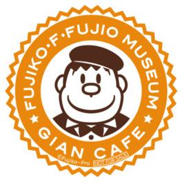 ジャイアンフェア 2017「GIAN CAFF」