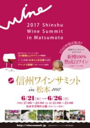 第4回 信州ワインサミット in 松本 2017