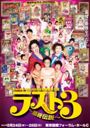 WAHAHA本舗PRESENTS WAHAHA本舗 全体公演 「ラスト3~最終伝説~」