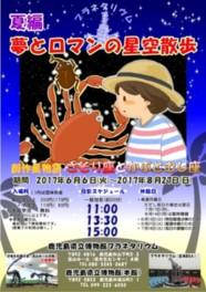 鹿児島県立博物館 プラネタリウム(夏編)