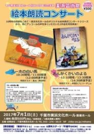 開館10周年記念公演 絵本朗読コンサート「スーホの白い馬」「おんがくかいのよる」