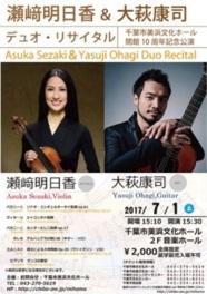 開館10周年記念公演「瀬崎明日香&大萩康司デュオ・リサイタル」