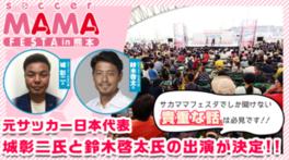 第10回サカママフェスタin熊本