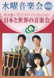 水曜音楽会 #39 和太鼓×マリンバ×パーカッション 日本と世界の音楽会