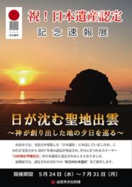 速報展 祝!日本遺産認定「日が沈む聖地出雲 ~神が創り出した地の夕日を巡る~」