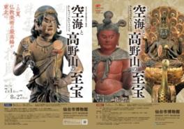 東日本大震災復興祈念特別展「空海と高野山の至宝」