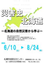 災害史 北海道 -北海道の自然災害から学ぶ-
