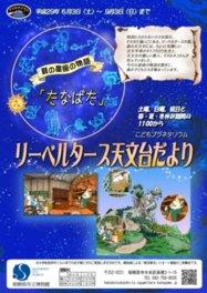 「リーベルタース天文台だより~夏の星座の物語~」~相模原市立博物館プラネタリウム新番組~