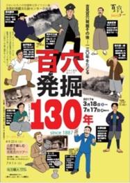 企画展 ~百穴メドレーパート9~「百穴発掘130年」