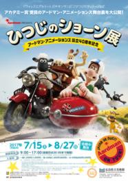 アードマン・アニメーションズ設立40周年記念 ひつじのショーン展
