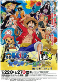 ワンピース×チームラボ デジタルアー島の冒険 in 秋田ふるさと村
