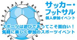 レキスポ サッカー・フットサル個人参加(6月)
