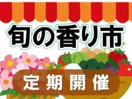 旬の香り市(6月)