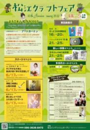 松江イングリッシュガーデン 松江クラフトフェア2017