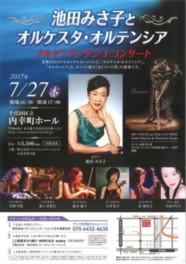 池田みさ子とオルケスタ・オルテンシア アルゼンチンタンゴコンサート
