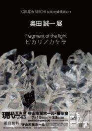 現代美術展- 奥田誠一展 Fragment of the light ヒカリノカケラ