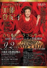 加藤登紀子 百万本のバラコンサート with 東京ニューシティ管弦楽団