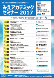 みえアカデミックセミナー2017