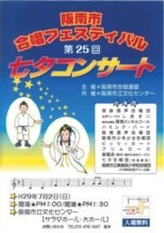 第25回 七夕コンサート