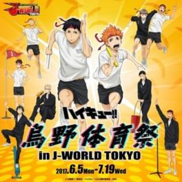 ハイキュー!! 烏野体育祭 in J-WORLD TOKYO