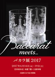 バカラ展2017