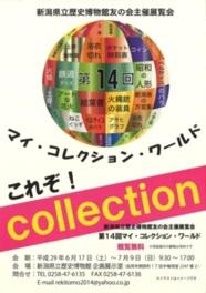 新潟県立歴史博物館友の会主催展覧会「第14回マイ・コレクション・ワールド」