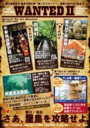 香川高松・屋島周遊 2017 WANTED 2