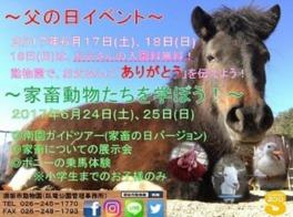 須坂市動物園 家畜動物たちを学ぼう!