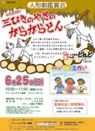 ドリームシアター 人形劇鑑賞会(6月)