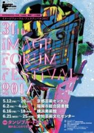 イメージフォーラム・フェスティバル2017