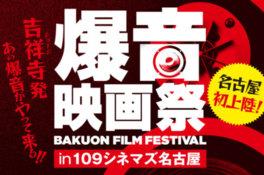 爆音映画祭 in 109シネマズ名古屋