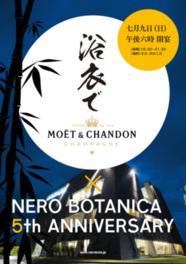 浴衣でモエ・エ・シャンドン × NERO BOTANICA 5th ANNIVERSARY