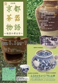 企画展 京都茶器物語~喫茶の考古学~
