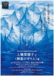 開館5周年記念企画展「上橋菜穂子と<精霊の守り人>」
