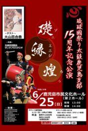 琉球國祭り太鼓 鹿児島支部 15周年記念公演~ソニエニシラウ~