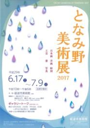 となみ野美術展2017