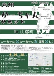 九州かーちゃんサミットin山都町