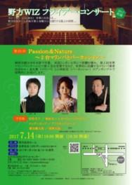 野方WIZフライデー・コンサート Passion&Nature~2台マリンバとパーカッション~