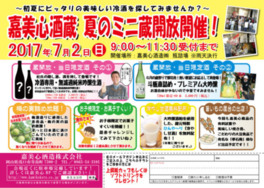 嘉美心酒造 夏のミニ蔵開放!