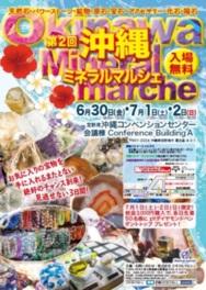 第2回沖縄ミネラルマルシェ 地球が創った宝物展in沖縄