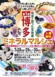 第1回博多ミネラルマルシェ 地球が創った宝物展in博多