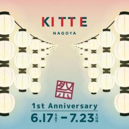 KITTE名古屋 1st Anniversary -祭-
