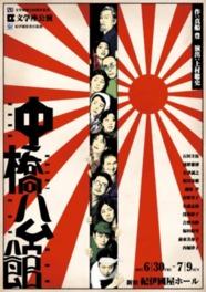 文学座80周年記念公演「中橋公館」