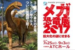 mandai presents メガ恐竜展2017 巨大化の謎にせまる