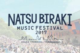 夏びらき MUSIC FESTIVAL 2017(大坂)