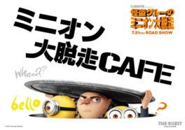 THE GUEST cafe & diner ミニオン大脱走CAFE