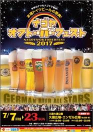 名古屋オクトーバーフェスト2017