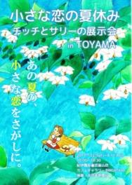 小さな恋の夏休み チッチとサリーの展示会 in TOYAMA