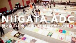 グラフィックデザインの祭典「新潟のデザイン展 2017」